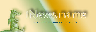iNews.name - новости и статьи