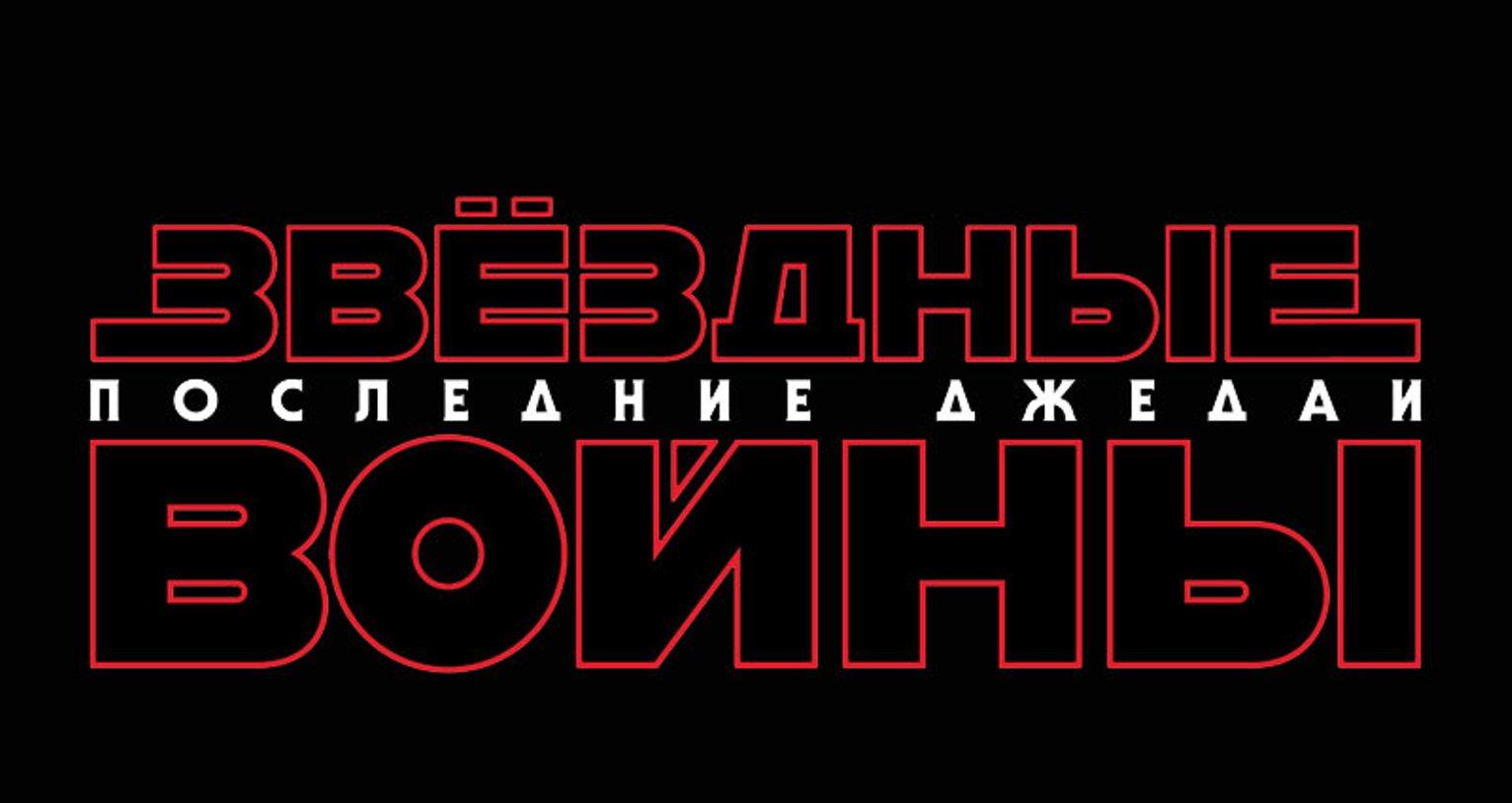 На сайте KINO.KASSIR.RU стартовала продажа билетов на новые «Звездные войны»